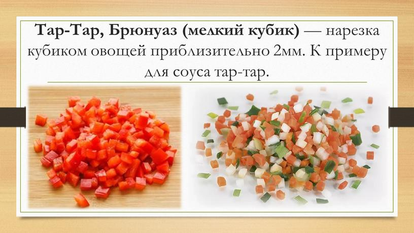 Тар-Тар, Брюнуаз (мелкий кубик) — нарезка кубиком овощей приблизительно 2мм