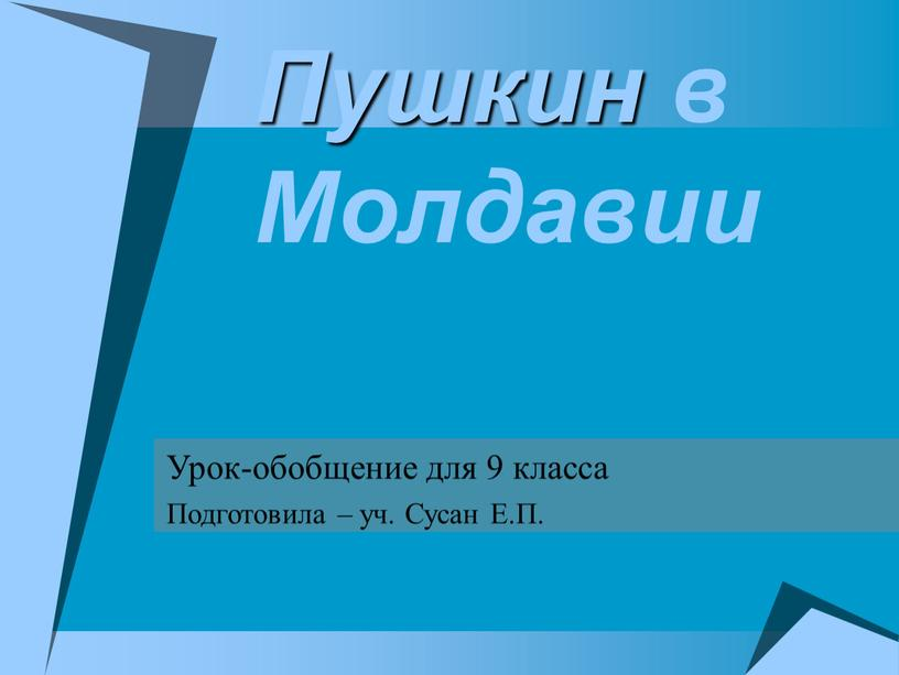 Пушкин в Молдавии Урок-обобщение для 9 класса