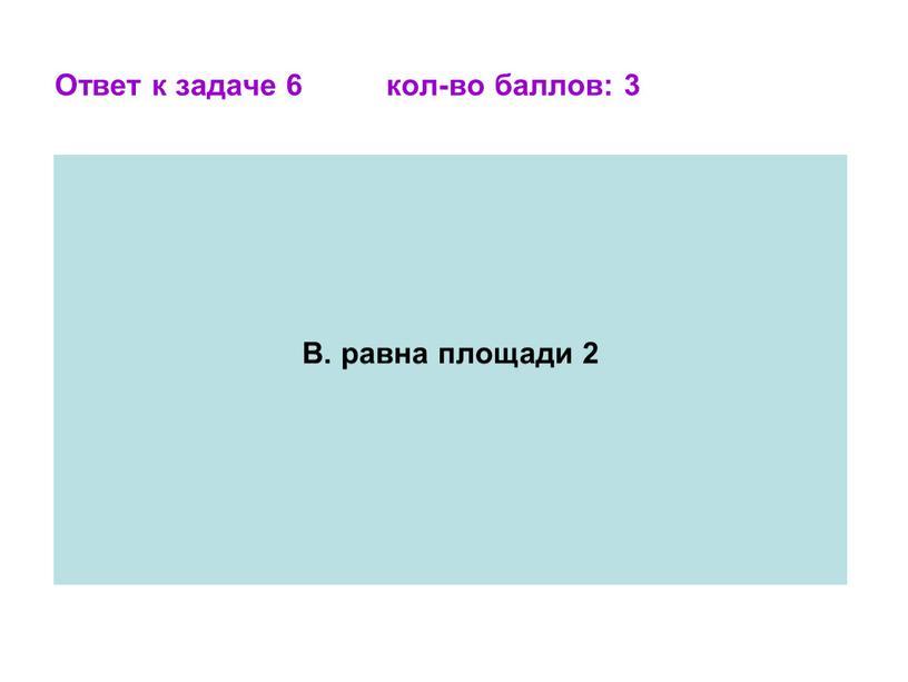 Ответ к задаче 6 кол-во баллов: 3