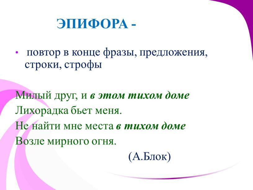ЭПИФОРА - повтор в конце фразы, предложения, строки, строфы