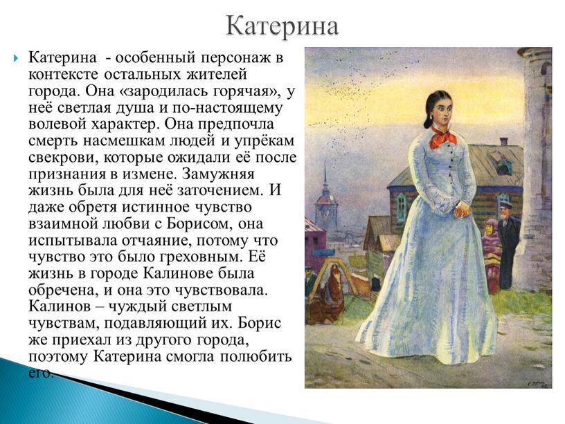 Катерина - особенный персонаж в контексте остальных жителей города