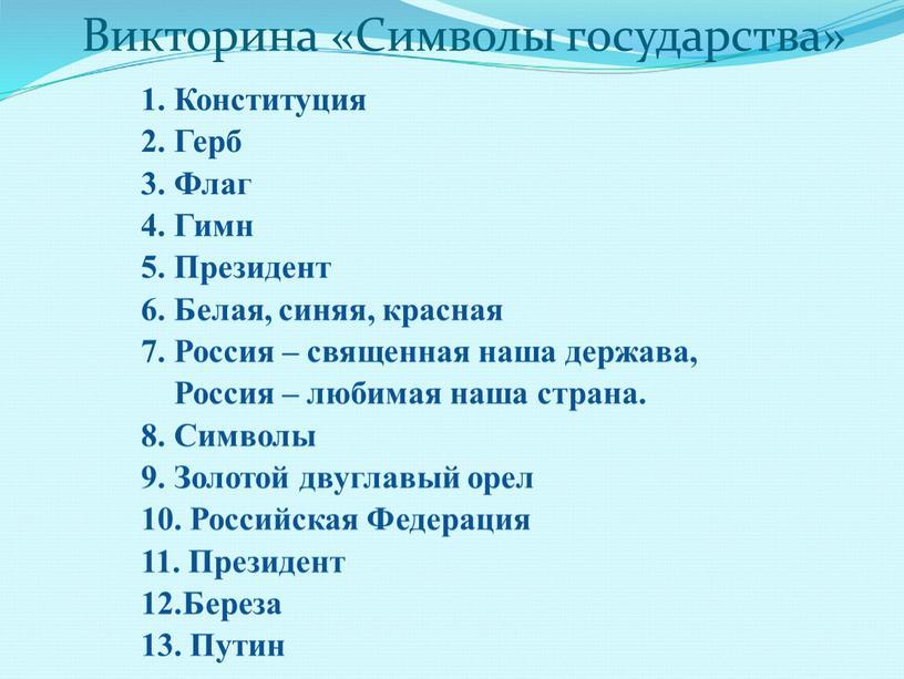 Викторина «Символы государства» 1