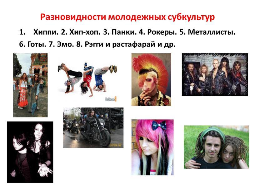 Разновидности молодежных субкультур