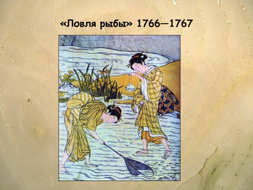 «Ловля рыбы» 1766—1767