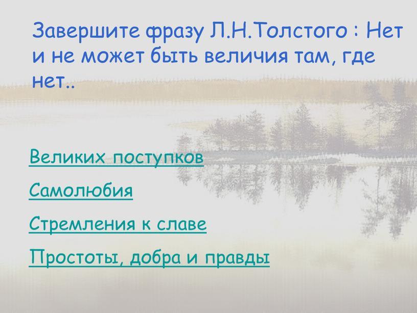 Завершите фразу Л.Н.Толстого :