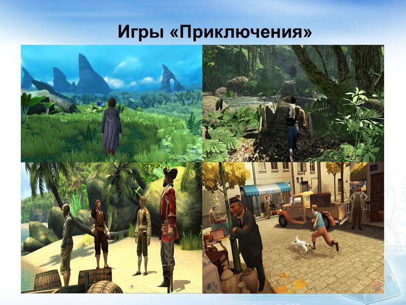 Игры «Приключения»