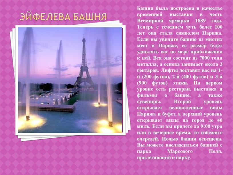 Эйфелева башня Башня была построена в качестве временной выставки в честь