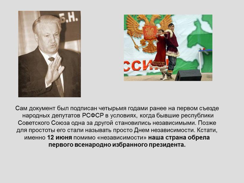 Сам документ был подписан четырьмя годами ранее на первом съезде народных депутатов