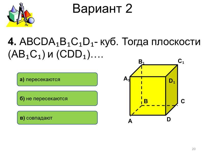 Вариант 2 4. АВСDА₁В₁С₁D₁- куб