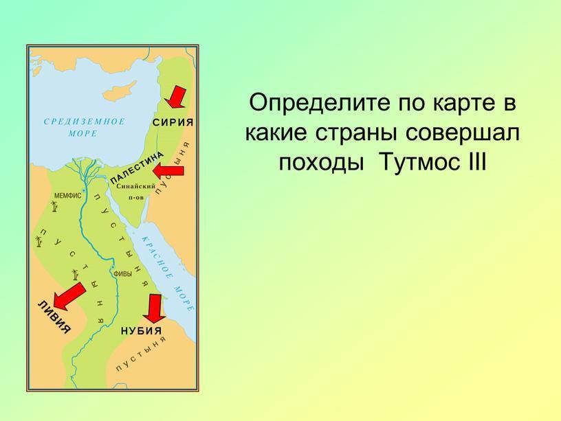 Определите по карте в какие страны совершал походы