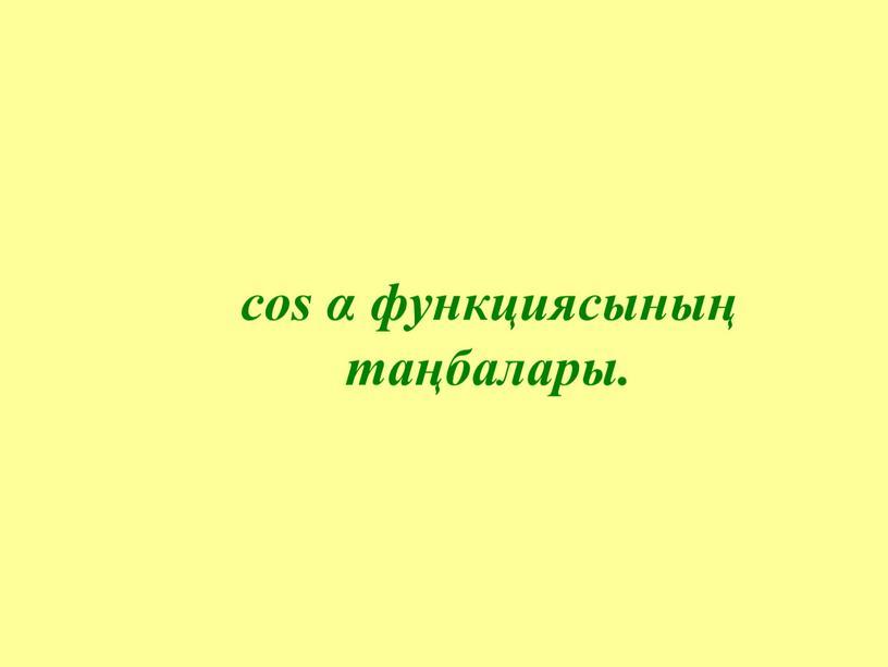 cos α + – + – cos α функциясының таңбалары.