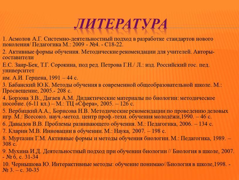 Асмолов А.Г. Системно-деятельностный подход в разработке стандартов нового поколения/