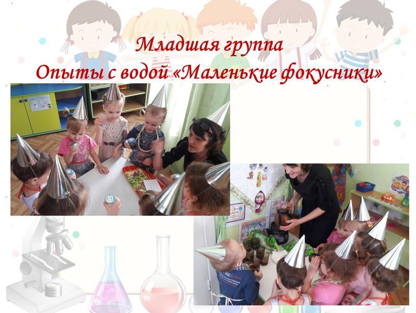 Младшая группа Опыты с водой «Маленькие фокусники»