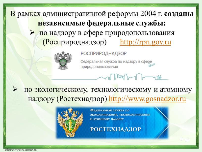 В рамках административной реформы 2004 г