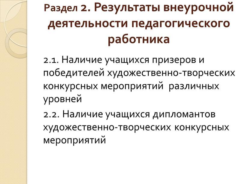Раздел 2. Результаты внеурочной деятельности педагогического работника 2