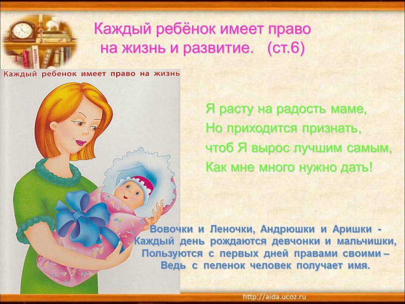 Каждый ребёнок имеет право на жизнь и развитие