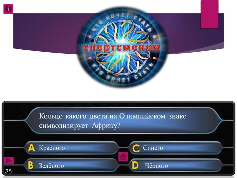 Кольцо какого цвета на Олимпийском знаке символизирует