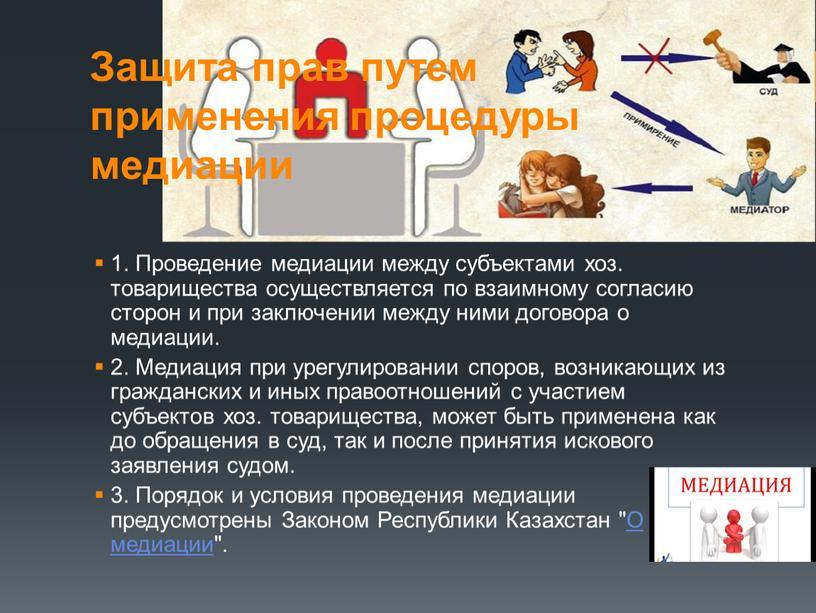 Защита прав путем применения процедуры медиации 1