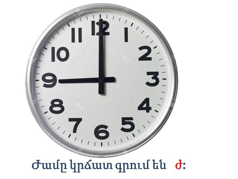 Ժամը կրճատ գրում են ժ: