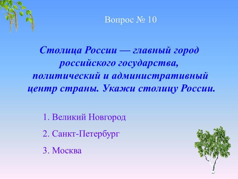 Столица России — главный город российского государства, политический и административный центр страны