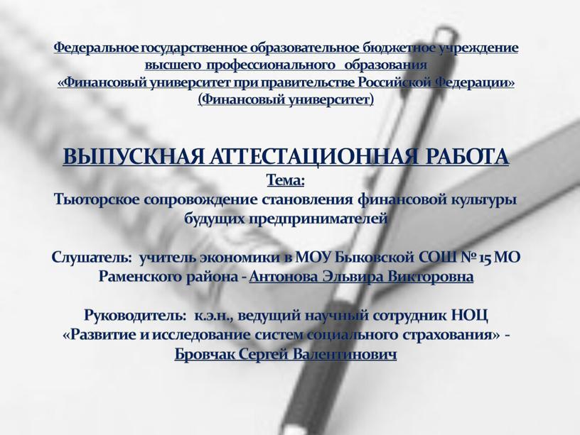 Федеральное государственное образовательное бюджетное учреждение высшего профессионального образования «Финансовый университет при правительстве