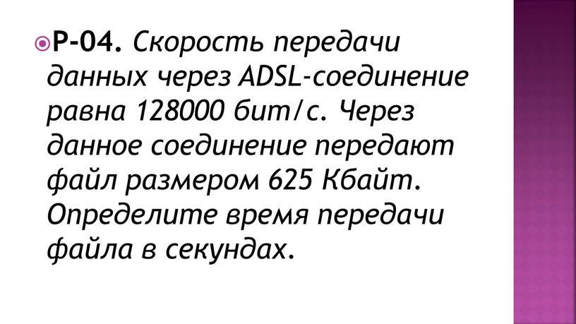 Р-04. Скорость передачи данных через