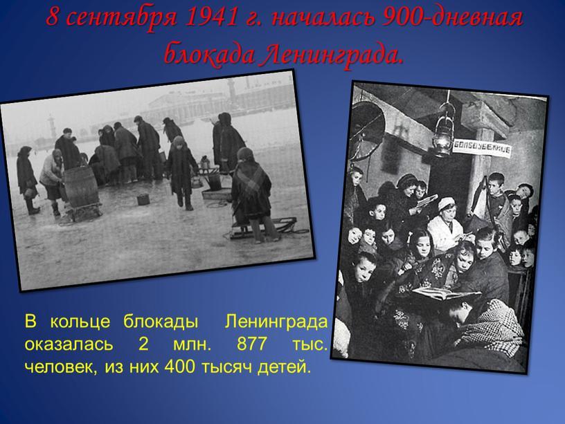 Ленинграда. В кольце блокады
