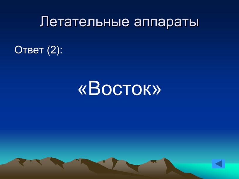 Летательные аппараты Ответ (2): «Восток»