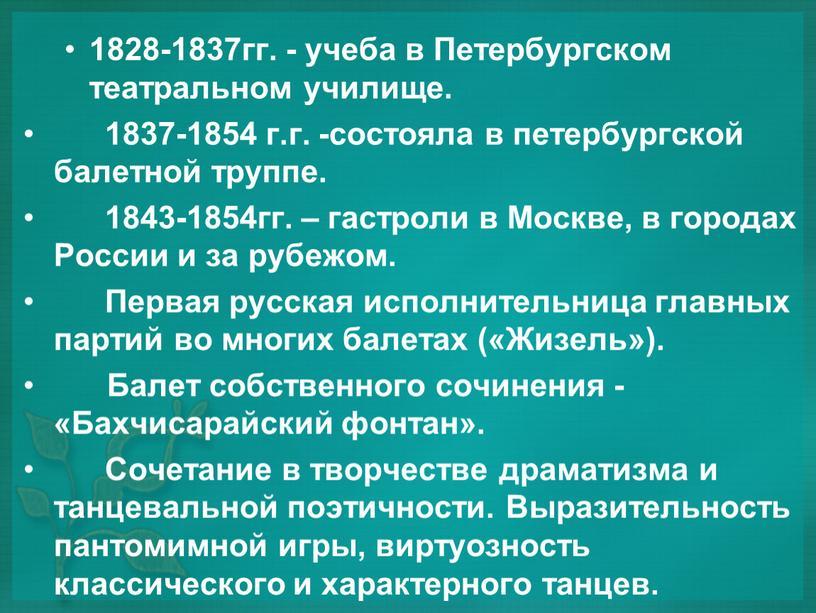 Петербургском театральном училище