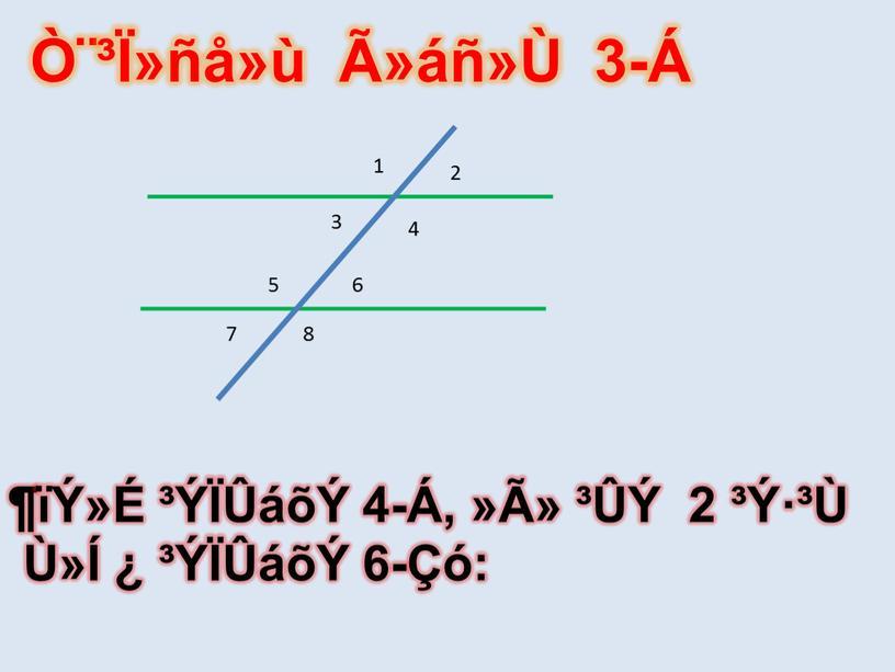 Ò¨³Ï»ñå»ù ûáñ»Ù 3-Á 1 3 4 2 5 6 7 8 ¶ïÝ»É ³ÝÏÛáõÝ 4-Á, »Ã» ³ÛÝ 2 ³Ý·³Ù Ù»Í ¿ ³ÝÏÛáõÝ 6-Çó: