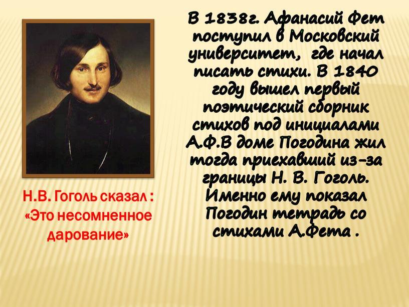 В 1838г. Афанасий Фет поступил в