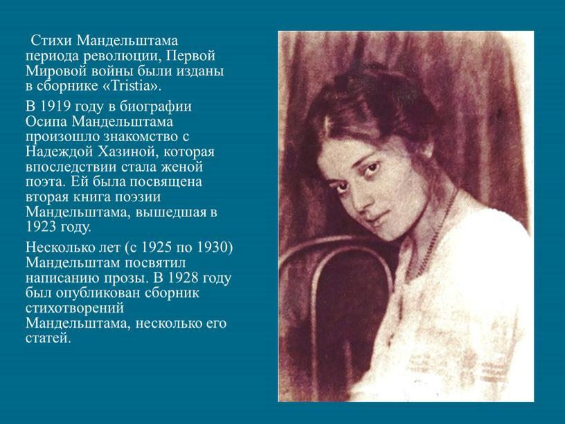 Стихи Мандельштама периода революции,