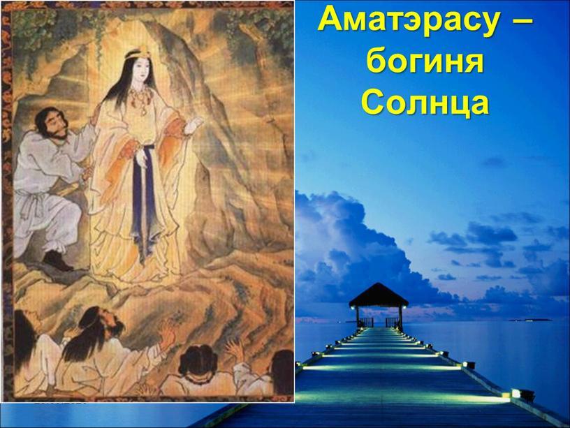Аматэрасу – богиня Солнца 06.09