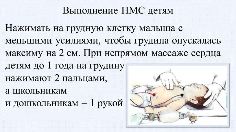 Выполнение НМС детям Нажимать на грудную клетку малыша с меньшими усилиями, чтобы грудина опускалась максиму на 2 см