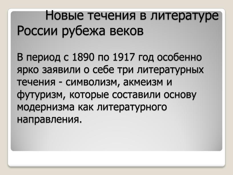 Новые течения в литературе России рубежа веков
