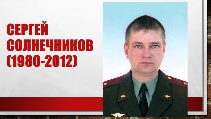 Сергей Солнечников (1980-2012)