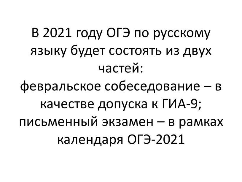 В 2021 году ОГЭ по русскому языку будет состоять из двух частей: февральское собеседование – в качестве допуска к