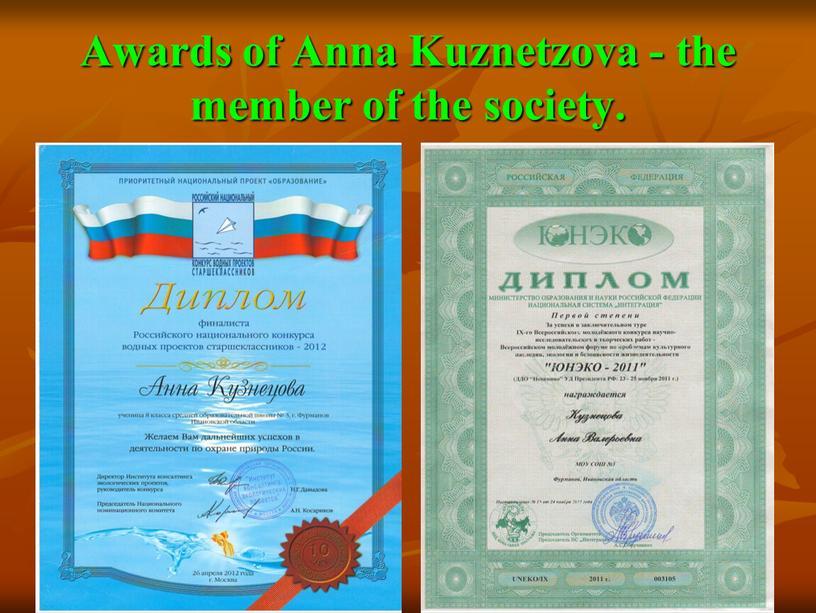 Awards of Anna Kuznetzova - the member of the society