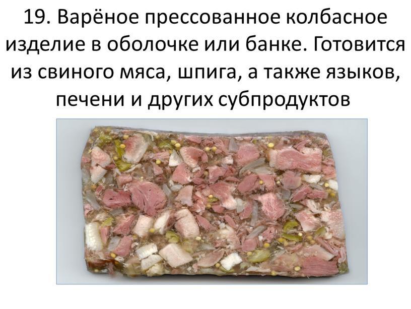 Варёное прессованное колбасное изделие в оболочке или банке