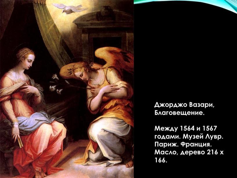 Джорджо Вазари, Благовещение. Между 1564 и 1567 годами