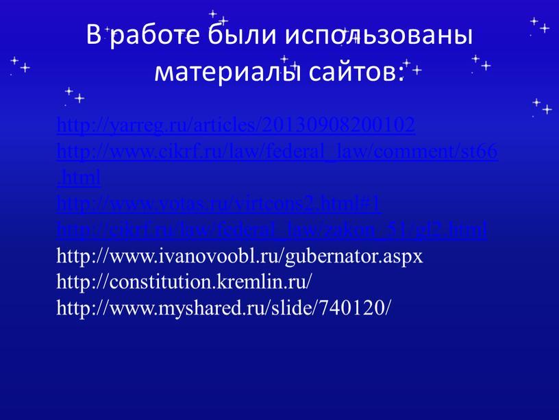 В работе были использованы материалы сайтов: http://yarreg
