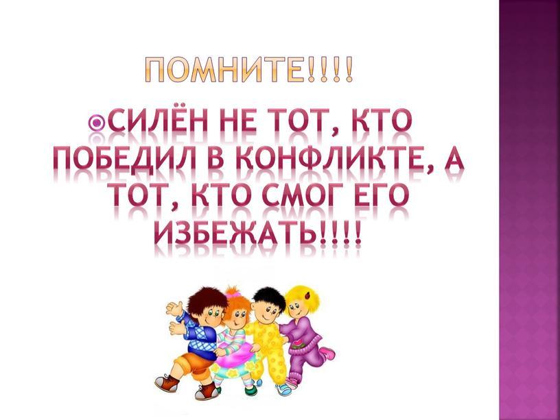 Помните!!!! Силён не тот, кто победил в конфликте, а тот, кто смог его избежать!!!!