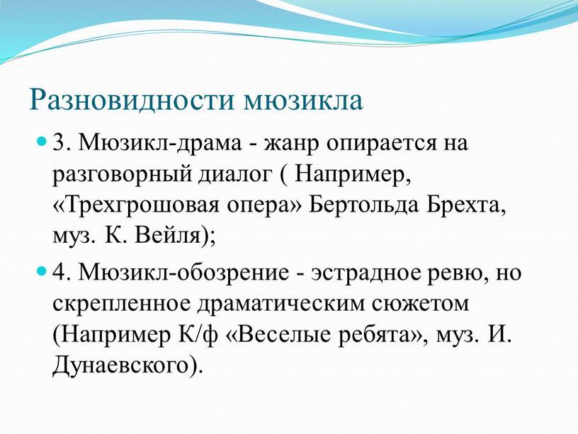 Разновидности мюзикла 3. Мюзикл-драма - жанр опирается на разговорный диалог (