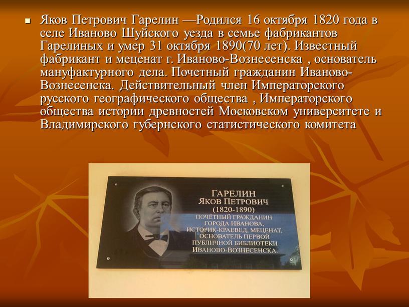 Яков Петрович Гарелин —Родился 16 октября 1820 года в селе