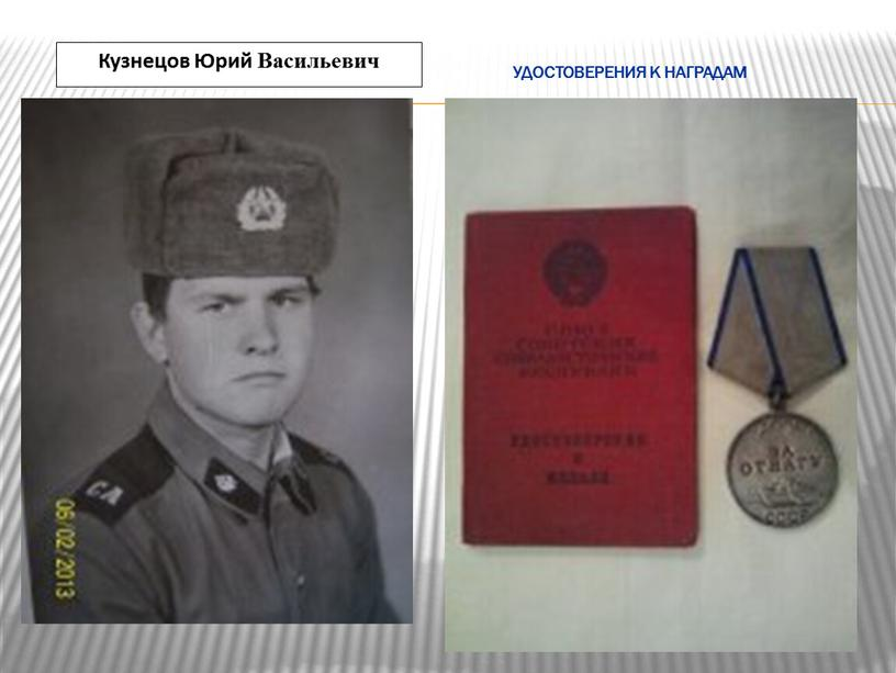 Кузнецов Юрий Васильевич УДОСТОВЕРЕНИЯ