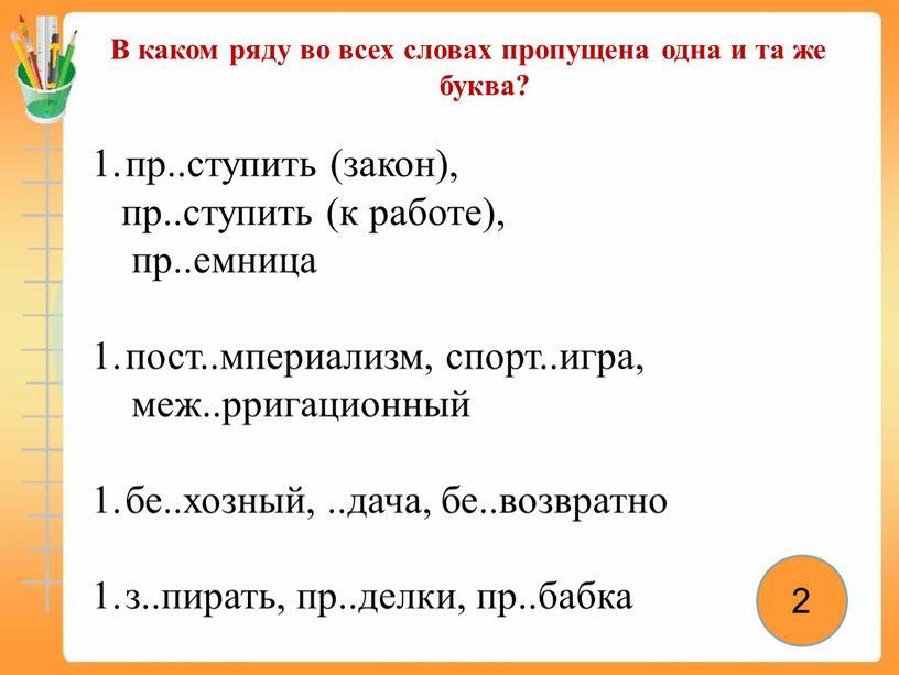 В каком ряду во всех словах пропущена одна и та же буква? пр