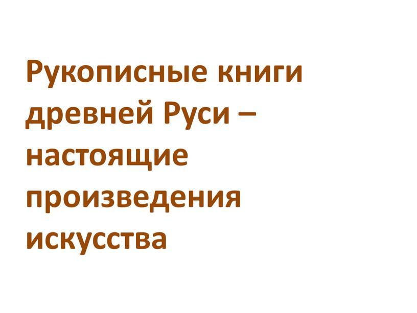 Рукописные книги древней Руси – настоящие произведения искусства