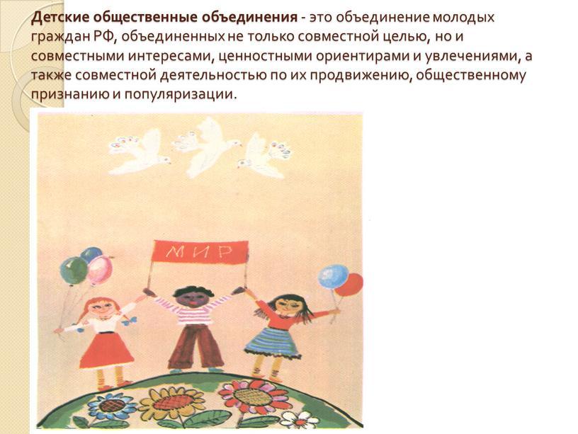 Детские общественные объединения - это объединение молодых граждан
