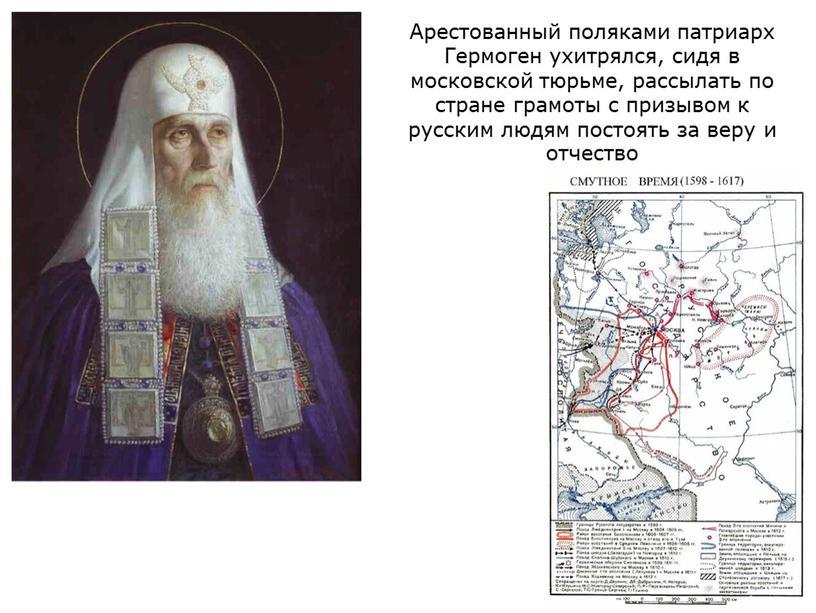 Арестованный поляками патриарх