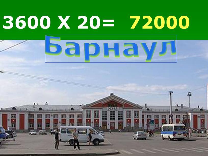 3600 Х 20= 72000 Барнаул